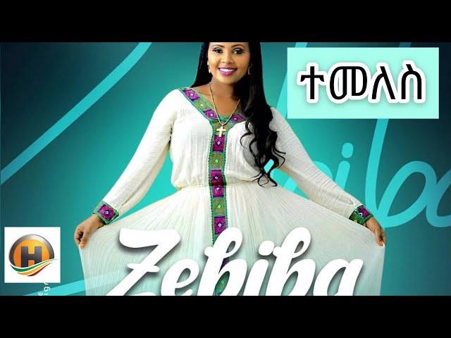 Zebiba Girma -ዘቢባ ግርማ|temeles |ተመለስ -New Ethiopian music 2019(official Video )(New*)