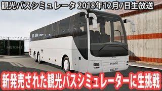 ゲーム:Tourist Bus Simulator 日時:2018年12月7日 内容:新発売され...