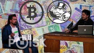 видео Депозит – наука делать деньги из денег