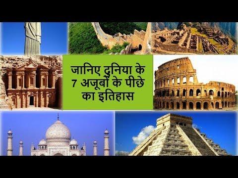 दुनिया के 7 अजूबो के पीछे का इतिहास | History of 7 wonders of world in Hindi