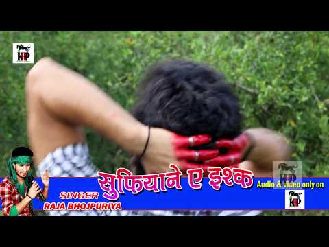 Raja Bhojpuriya 2017 ka New Kawali Song  krp entertainment