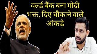World Bank is Modi Bhakt now, says Modi has done amazing Job| Aaj Ki Taza Khabar