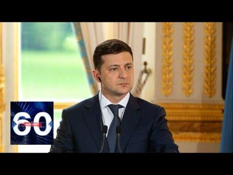 Украина и НАТО. Правда, что Зеленский отказался от Альянса? 60 минут от 24.09.19