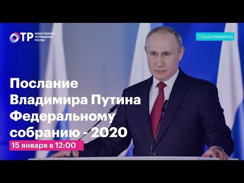 ПОСЛАНИЕ ПРЕЗИДЕНТА РФ ФЕДЕРАЛЬНОМУ СОБРАНИЮ 2020 С СУРДОПЕРЕВОДОМ