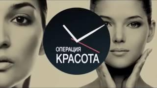 """Программа """"Операция красота"""" от 15.02.17"""