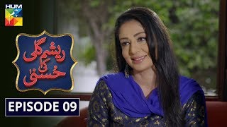 Resham Gali Ki Husna Episode #09 HUM TV Drama 15 September 2019