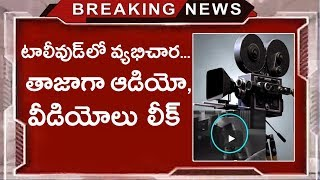 New Twist in Tollywood Casting Couch   US police Reveals Heroines Audio Tapes   Tollywood Nagar