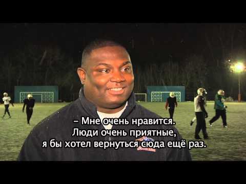 Harold Shaw на тренировке Московских Патриотов