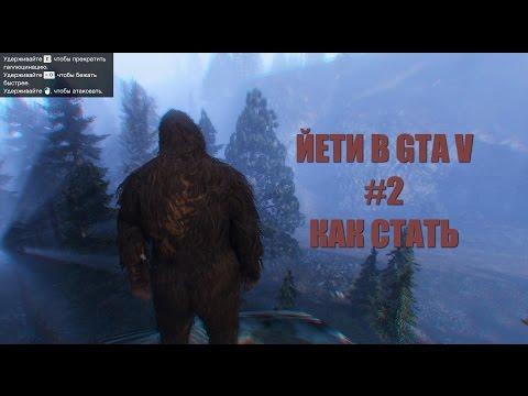 GTA 5 - ЙЕТИ #2, КАК СТАТЬ [28...
