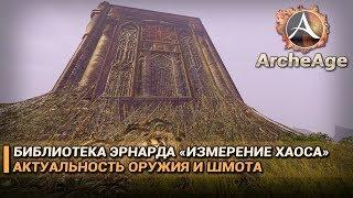 ArcheAge 5.0. Библиотека Эрнарда: ''Измерение хаоса''. Насколько актуальны оружие и шмот?