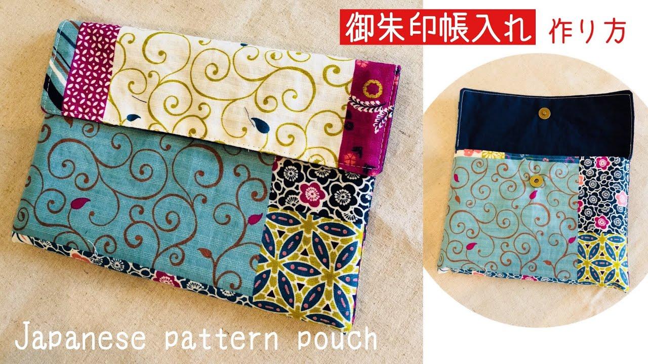 御朱印帳入れ(ケース・カバー)の作り方☆お気に入りの和柄で作りました☆Japanese Pattern Pouch