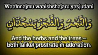 Al-quran, chapter 55, ar rahman - ahmad saud