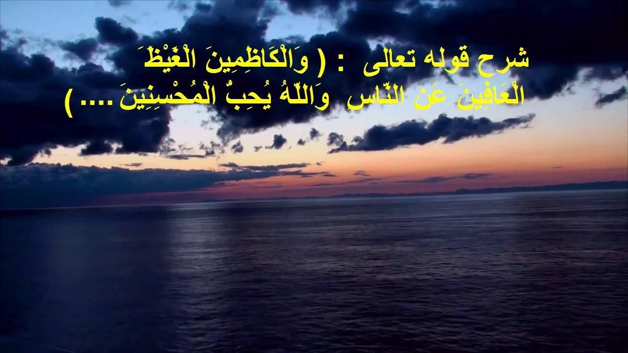 عباد الله إخوانا كظم الغيظ 13