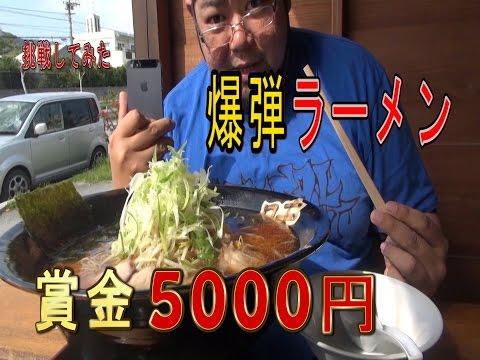 【大食い】爆弾ラーメンにチャレンジしてみた【賞金5000円】