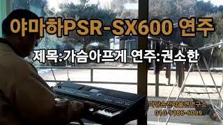 전자올겐 야마하PSR-SX600 카바레디스코 시연/악기…
