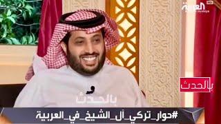 كامل | حوار تركي آل الشيخ في المرمى مع بتال القوس