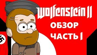 НЕДООБЗОР: WOLFENSTEIN 2 THE  NEW COLOSSUS ЧАСТЬ #1