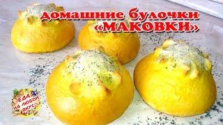 """Вкусные БУЛОЧКИ """"Маковки"""" в духовке. Тесто дрожжевое на молоке без яиц."""