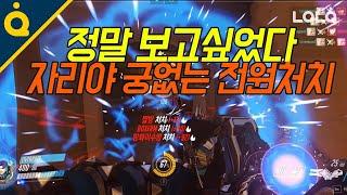[오버워치] 올킬 매드무비#106 / 간만에 보는 자리야 궁없는 전원처치!! | lolQ 롤큐