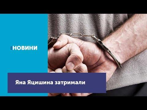 Телеканал UA: Житомир: Яна Яцишина, який знаходився у загальнодержавному розшуку, затримали