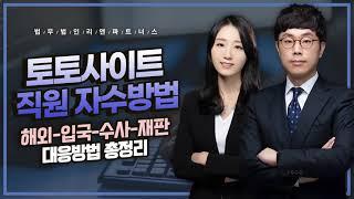 토토사이트 직원 자수 방법, 해외-입국-수사-재판 대응…