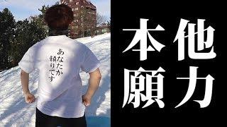 北海道で新年の初滑り!『他人の力で○○○に立ちたがる男』