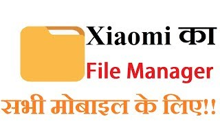 Xiaomi Mi File Explorer Manager For Android Mobile.