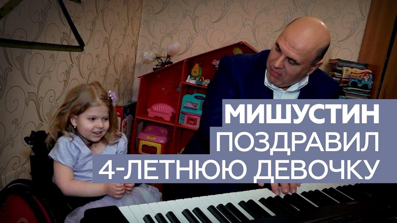 Мишустин подарил девочке из Твери синтезатор и сыграл для неё детские песни