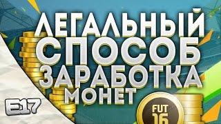 FIFA 16 l ULTIMATE TEAM l Легальный способ заработка монет в FIFA 16