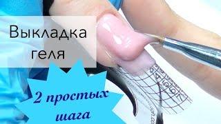 Наращивание ногтей гелем на формах пошагово