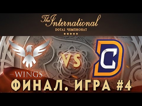 видео: wings vs dc Финал - 4 игра (the international 2016) [Русские Комментарии)