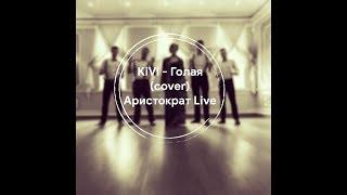 KiVi.BAND   Голая Cover