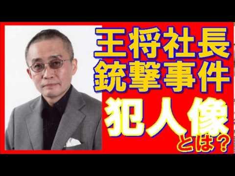 【勝谷誠彦が王将社長襲撃事件を斬る】銃から判る意外な犯人 ...