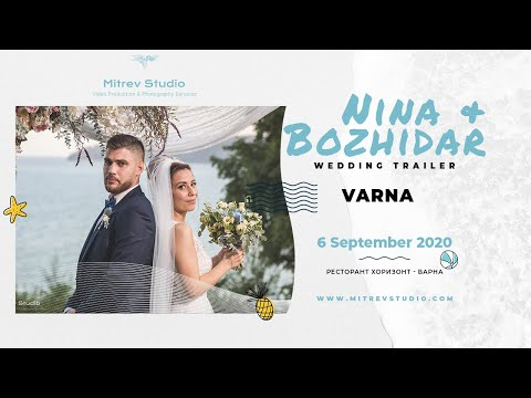 Сватбен трейлър | Нина & Божидар |