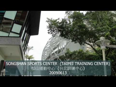 20090613 SONGSHAN SPORTS CENTER  (TAIPEI TRAINING CENTER) 台北市松山運動中心 1
