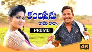 Kandi Senu Kavali Ra Raa Folk Song Promo | LATEST FOLK SONG 2021#JOGULAVENKATESH #KavithaSree