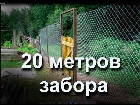 Первые 20 метров забора из сетки Рабица