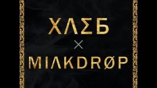 Хлеб - Чай Сахар (Milkdrop remix)