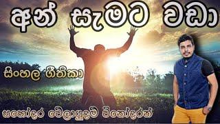 අන් සැමට වඩා ඔබට ආදරෙයි | An Semata Wada Obata Adarei | Velaudam Vinodaran | වේලායුදම් විනෝදරන්