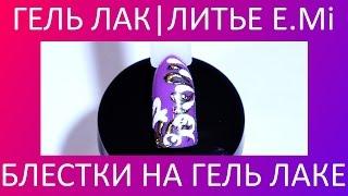 Гель лак | Литье | E.Mi | Осенний дизайн ногтей