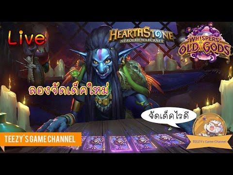 [Live] Hearthstone ลองจัดเด็คใหม่