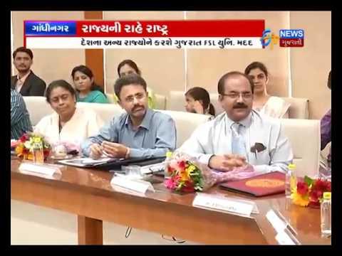 Gandhinagar: Gujarat FSL will help other states in the country_Etv News Gujarati