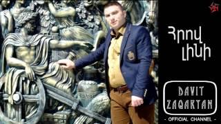 Davit Zaqaryan - Hrov lini / Audio /