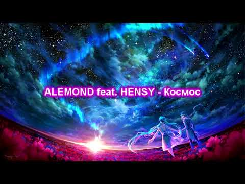 ALEMOND Feat  HENSY   Космос