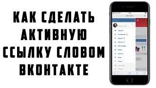 Как сделать активную ссылку на группу или человека словом в посте ВКонтакте