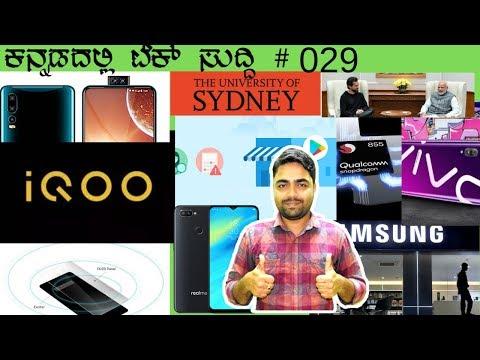 Tech Suddi #29 -18000 Mah Battery, Realme 2 Pro Price,Apple's Streaming Service,twitter No Edit, Mp3
