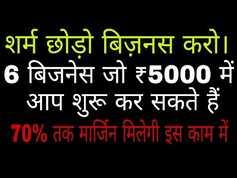 Start business with this product & get 70% profit // मात्र 5000 ₹10000 से शुरू करें यह काम