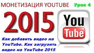 Как добавить видео на YouTube. Как загрузить видео на YouTube 2015(Как добавить видео на YouTube. Как загрузить видео на YouTube 2015 В этом видео уроке я расскажу как добавить видео..., 2015-10-04T17:31:42.000Z)