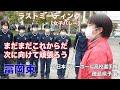 【ラストミーティング】富岡東高校(女子)/全日本バレーボール高校選手権徳島県予選