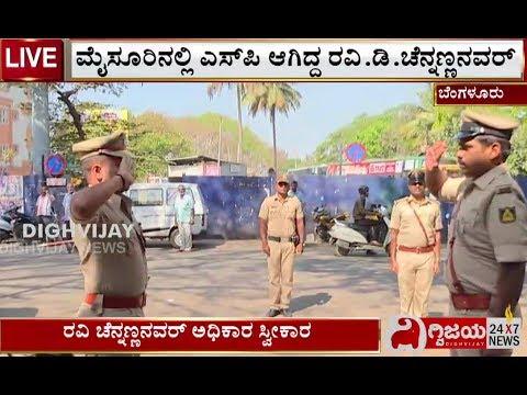 Ravi Channannavar Takes Charge As Bengaluru West Division DCP